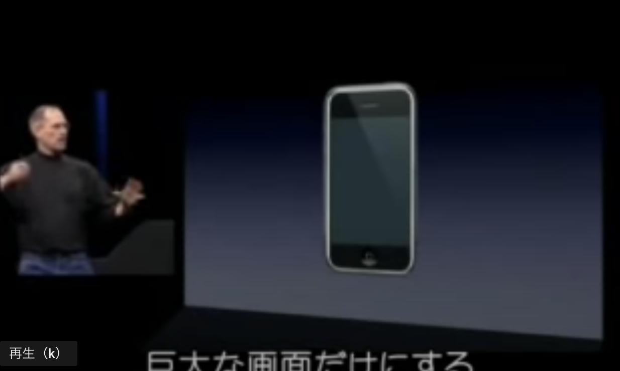 iPhoneを発表するジョブズ