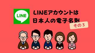 LINE公式アカウントは日本人の電子名刺