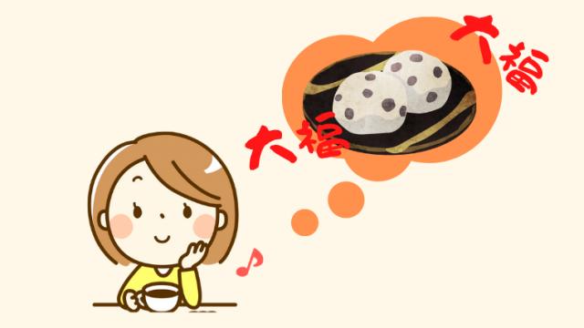大福が食べたい