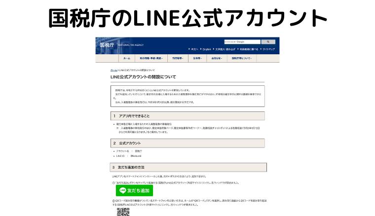 国税庁のサイト