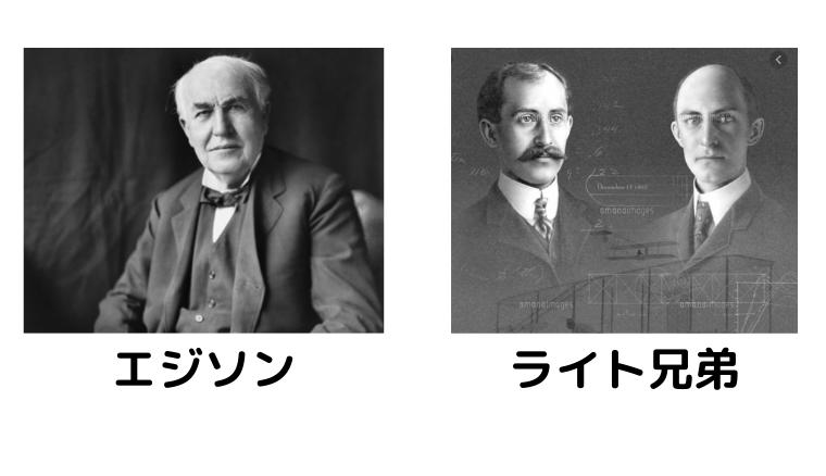エジソンとライト兄弟の顔