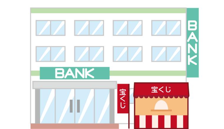 銀行前の宝くじ売り場