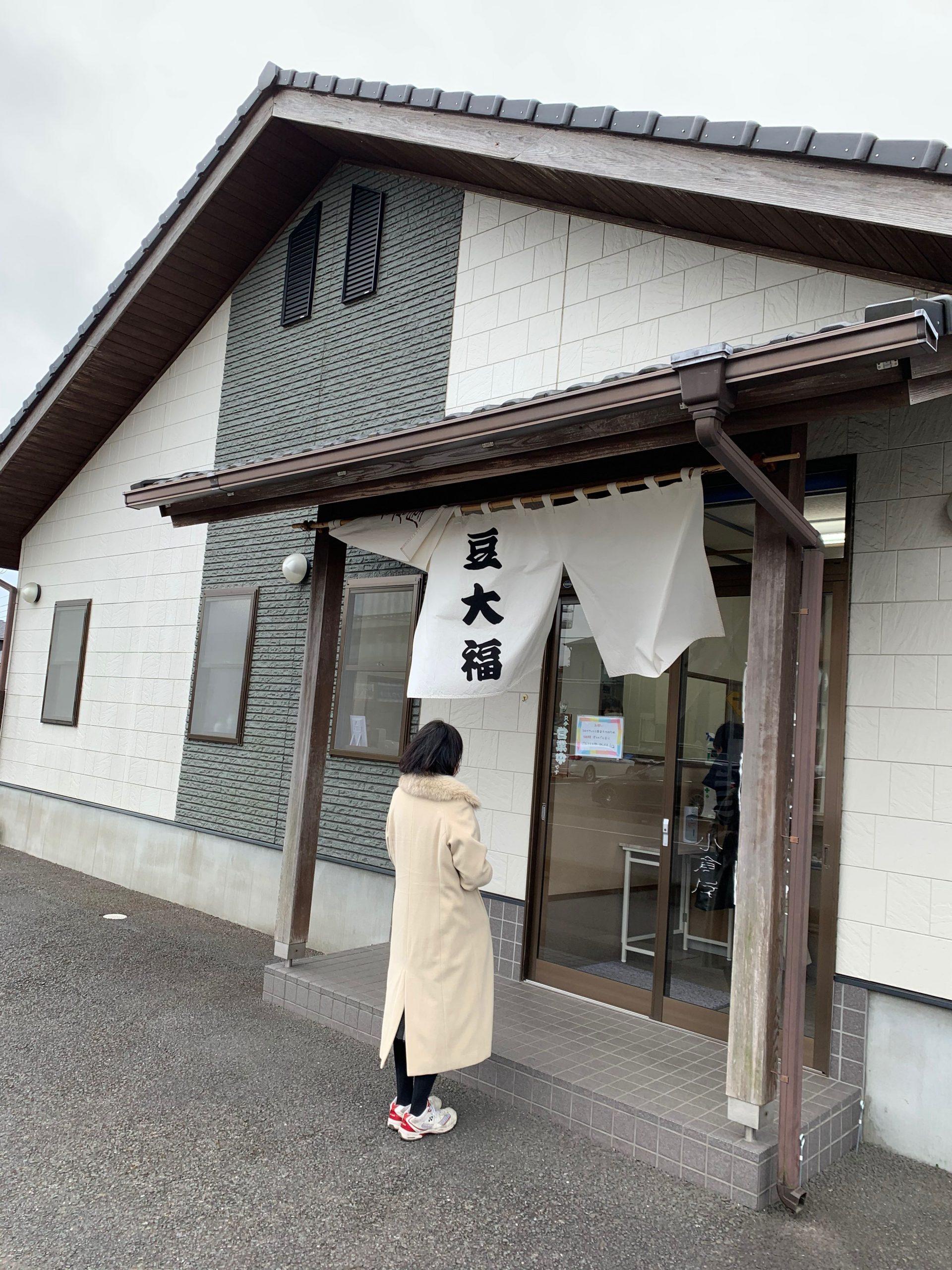 水戸の大福専門店 小倉屋